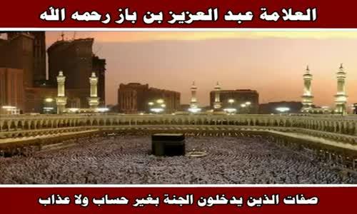 صفات الذين يدخلون الجنة بغير حساب ولا عذاب - الشيخ عبد العزيز بن باز 