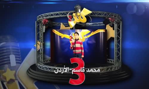 محمد قاسم  الأردن  رقم التصويت 3