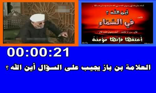 الشيخ بن باز يجيب على السؤال أين الله ؟