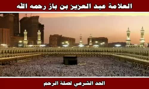 الحد الشرعي لصلة الرحم - الشيخ عبد العزيز بن باز 