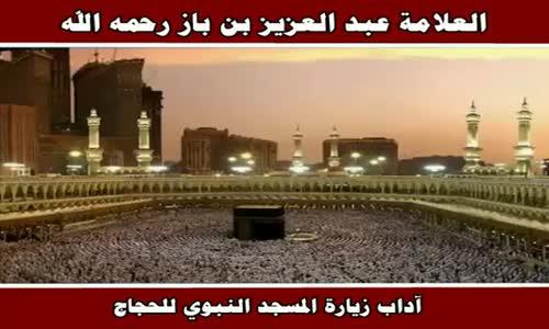 آداب زيارة المسجد النبوي للحجاج - الشيخ عبد العزيز بن باز 