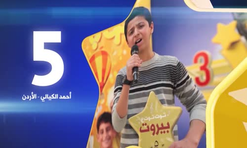 أحمد الكيالي  رقم التصويت 5  كنز 3  طيور الجنة  