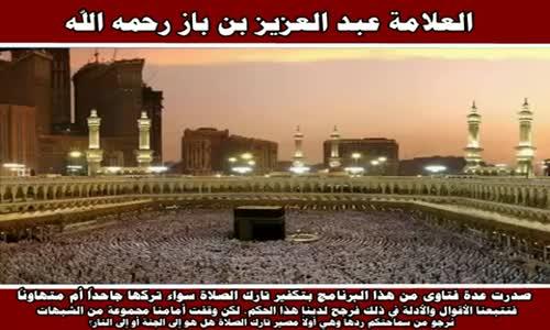ثلاث شبه حول كفر تارك الصلاة - الشيخ عبد العزيز بن باز 