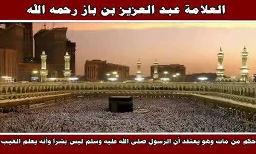 حكم من مات وهو يعتقد أن الرسول ليس بشراً وأنه يعلم الغيب - الشيخ عبد العزيز بن باز 