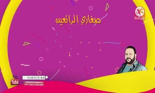 تنظيف الأسنان  أنا أحبكم مع عمو خالد  طيور الجنة