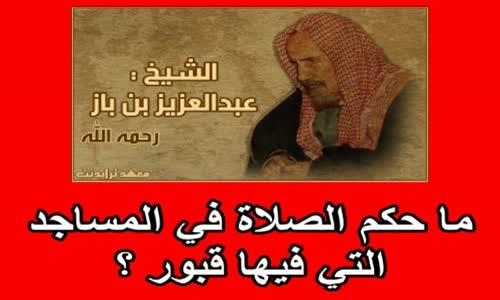 ما حكم الصلاة في المساجد التي فيها قبور ؟ الشيخ عبد العزيز بن باز