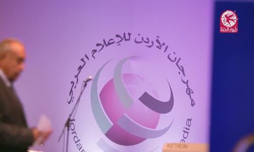 ذهبية طيور الجنة  مهرجان الأردن للإعلام العربي