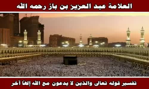 تفسير قوله تعالى والذين لا يدعون مع الله إلهاً آخر - الشيخ عبد العزيز بن باز 