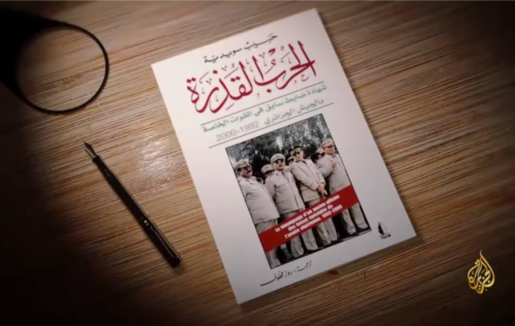 الحرب القذرة .. شهادة على عشرية الجزائر السوداء الضابط السابق في القوات الخاصة بالجيش الجزائري