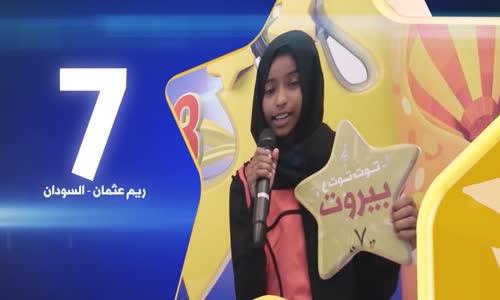 ريم عثمان  رقم التصويت 7  كنز 3  طيور الجنة  