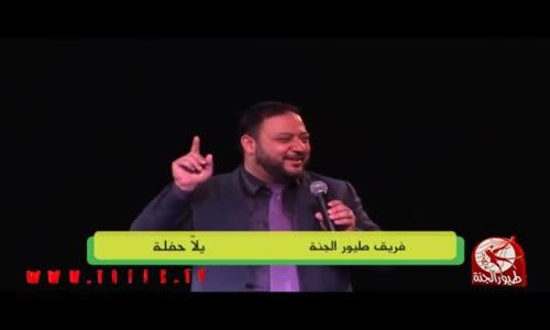 يلا حفلة  حفل طرابلس  لبنان