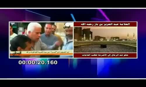 حكم شد الرحال إلى الأضرحة لطلب الحاجات - الشيخ عبد العزيز بن باز 