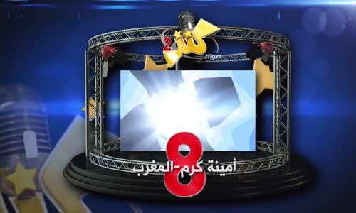 أمينة كرم  المغرب  رقم التصويت 8