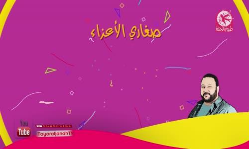 الصدق  أنا أحبكم مع عمو خالد  طيور الجنة