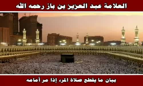 بيان ما يقطع صلاة المرء إذا مر أمامه - الشيخ عبد العزيز بن باز 