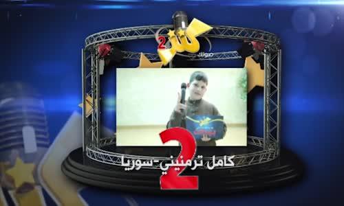 كامل  ترمنيني  سوريا  رقم التصويت 2