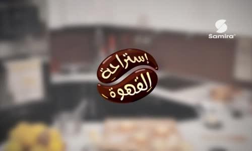 مقروط قسنطيني الشيف عماد محي الدين حصة إستراحة القهوة     Makrout Algerien