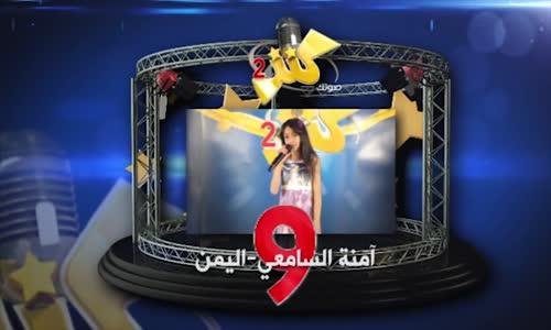 آمنة السامعي  اليمن  رقم التصويت 9