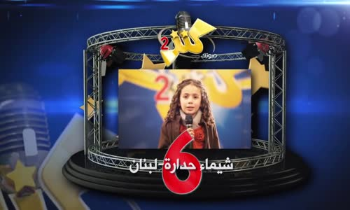 شيماء حدارة  لبنان  رقم التصويت 6