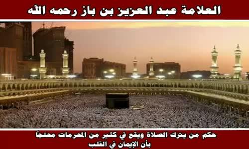حكم من يترك الصلاة ويقع في كثير من المحرمات محتجاً - الشيخ عبد العزيز بن باز 