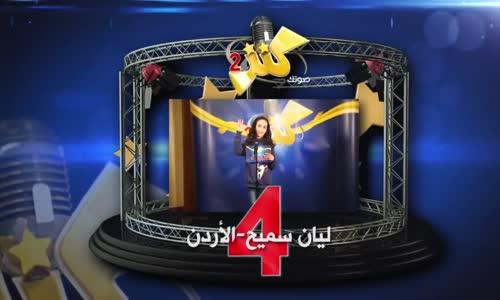 ليان سميح  الأردن  رقم التصويت 4