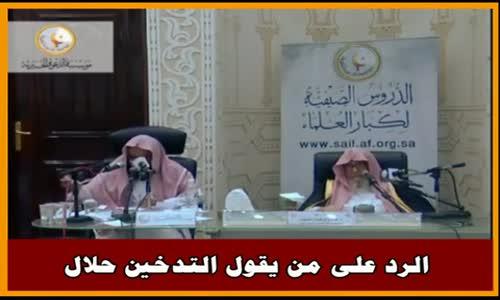 الرد على من يقول التدخين حلال - الشيخ صالح الفوزان 