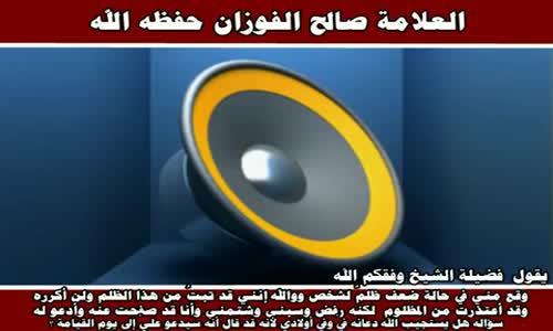وقع مني في حالة ضعف ظلمٌ لشخص - الشيخ صالح الفوزان 