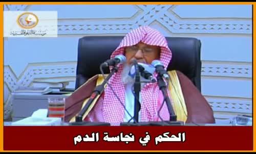 الحكم في نجاسة الدم - الشيخ صالح الفوزان 