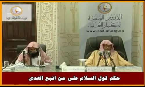 حكم قول السلام على من اتبع الهدى - الشيخ صالح الفوزان 