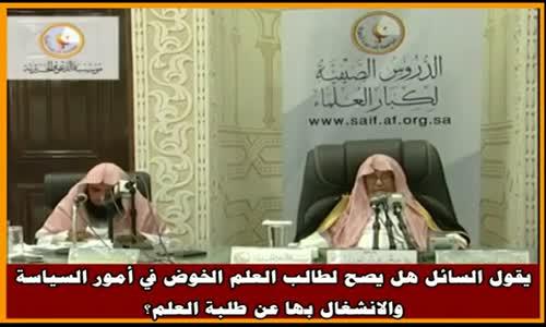 هل يصح لطالب العلم الخوض في أمور السياسة - الشيخ صالح الفوزان 