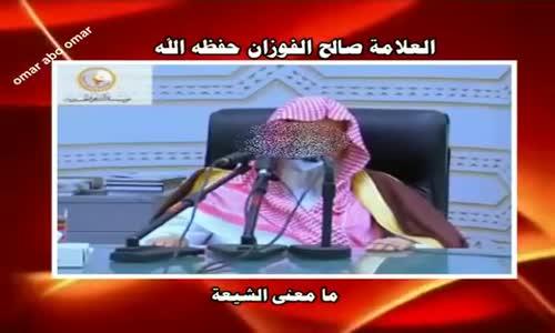 ما معنى الشيعة - الشيخ صالح الفوزان 