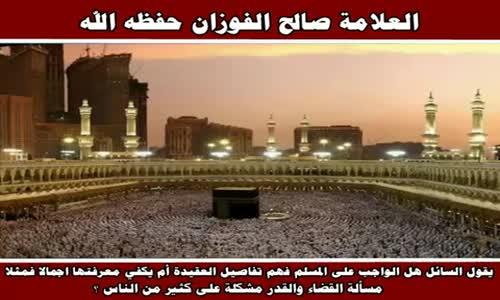 فهم تفاصيل العقيدة - الشيخ صالح الفوزان 