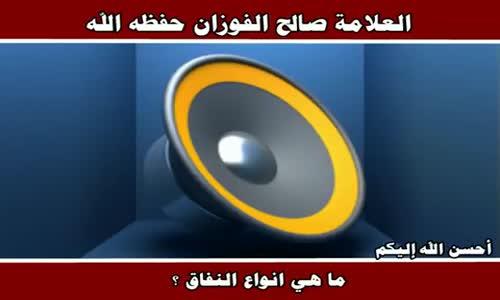 ما هي انواع النفاق ؟ - الشيخ صالح الفوزان 