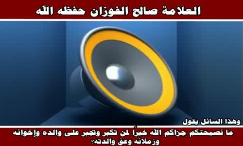 ما نصيحتكم جزاكم الله خيرًا لمن تكبر وتجبر - الشيخ صالح الفوزان 