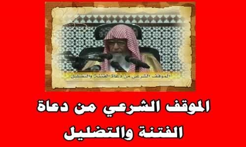 الموقف الشرعي من دعاة الفتنة والتضليل - الشيخ صالح بن فوزان الفوزان