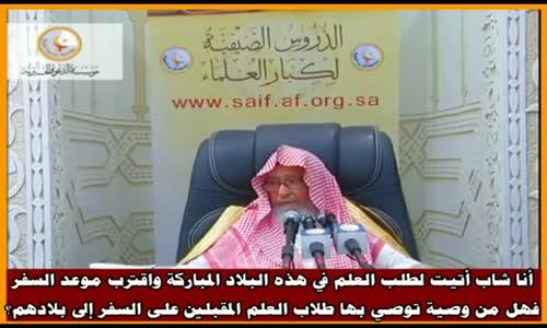 وصية لطالب العلم بعد رجوعه إلى بلده - الشيخ صالح الفوزان 