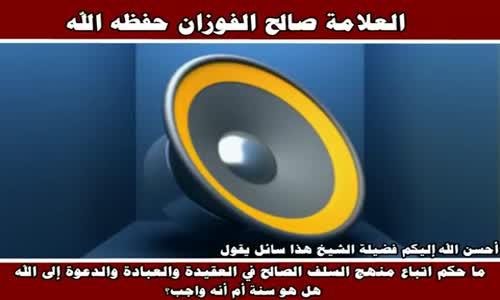 واجب الفرد اتباع أهل السنة والجماعة في العقيدة - الشيخ صالح الفوزان 