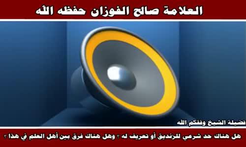 تعريف الزنديق - الشيخ صالح الفوزان 