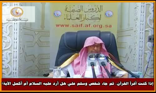 رد السلام أثناء قراءة القرآن - الشيخ صالح الفوزان 
