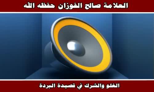 الغلو والشرك في قصيدة البردة - الشيخ صالح الفوزان 
