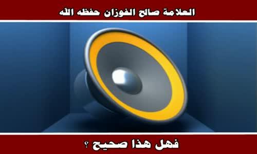 يقال بأنه وجد جسد فرعون - الشيخ صالح الفوزان 