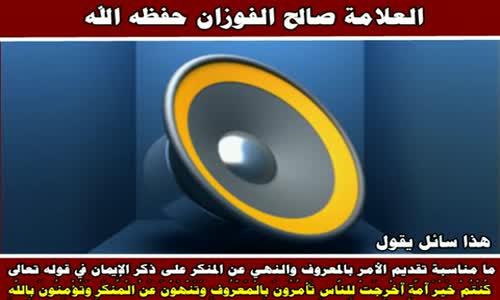 تقديم الأمر بالمعروف والنهي عن المنكر على ذكر الإيمان - الشيخ صالح الفوزان 