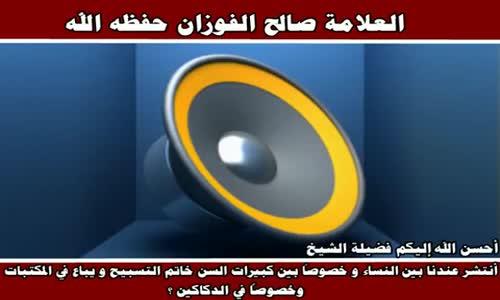 خاتم التسبيح  - الشيخ صالح الفوزان 