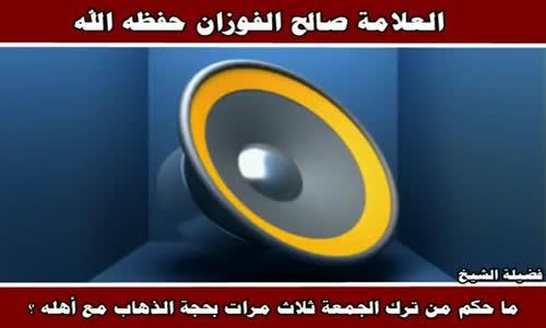 ترك الجمعة للخروج للبر - الشيخ صالح الفوزان 