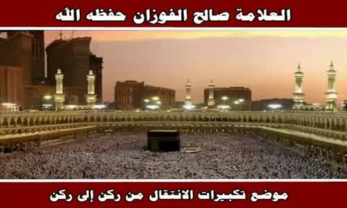 موضع تكبيرات الانتقال من ركن إلى ركن - الشيخ صالح الفوزان 