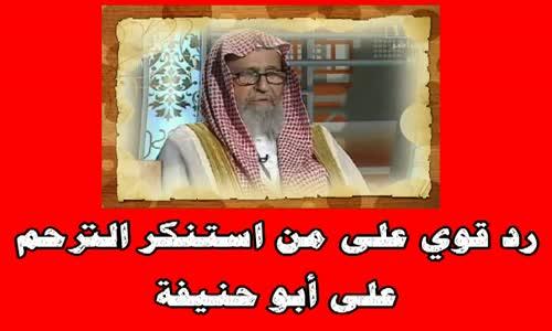 رد قوي على من استنكر الترحم على أبو حنيفة -  الشيخ صالح الفوزان 