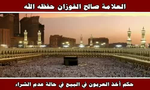 حكم أخذ العربون في البيع في حالة عدم الشراء - الشيخ صالح الفوزان 