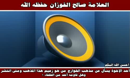 ما مذهب الخوارج ومتى كانت بدايته ؟ - الشيخ صالح الفوزان 