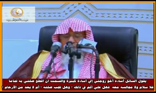 أساءه أخو زوجتي إلي أساءة كبيرة - الشيخ صالح الفوزان 
