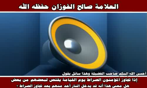 حال المؤمنين بعد عبور الصراط - الشيخ صالح الفوزان 